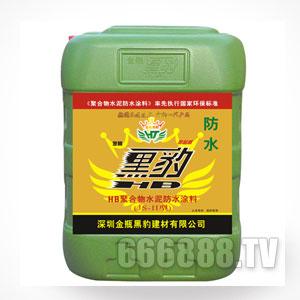 点击查看HB聚合物防水涂料(JS-Ⅱ型)详细说明
