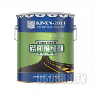 多功能路面灌缝剂