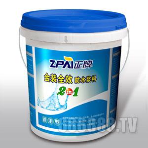 通用型金装全效防水浆料