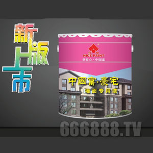 中国富豪宅专用墙面漆系列产品