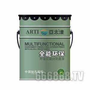 ARTI650A外墙底漆系列