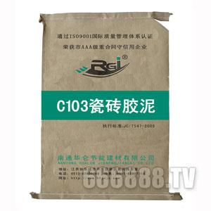 Cl03瓷砖胶泥