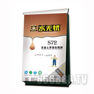 S72A(B)加气混凝土防水界面剂
