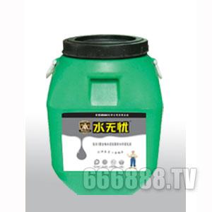 S91聚合物水泥抗裂防水砂浆乳胶