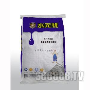 S71A(B)混凝土界面处理剂