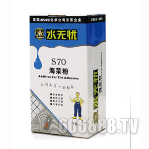 S70海菜粉