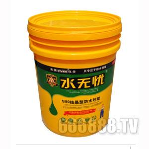 S90结晶型防水砂浆