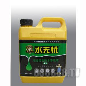 油性防水渗透液