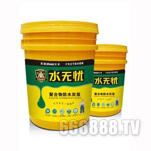 水无忧S96聚合物防水灰浆