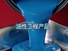 蓝狮工程油性产品