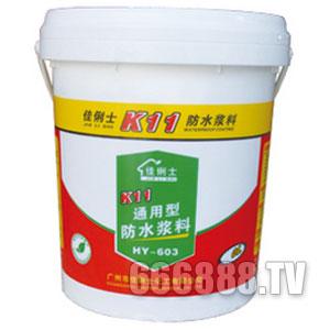 【大桶】K11-通用型防水产品包装图片