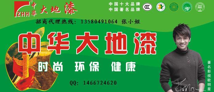 中华大地建筑涂料 工程漆 中国油漆涂料品牌