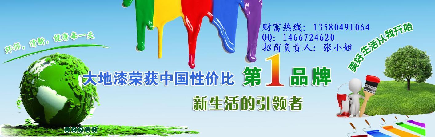 中华大地建材招商代理 油漆涂料加盟 投资创业好项目