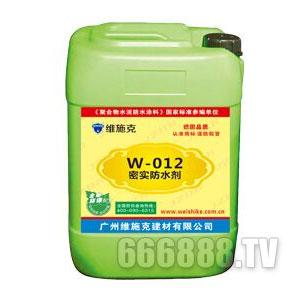 W-012密实防水剂
