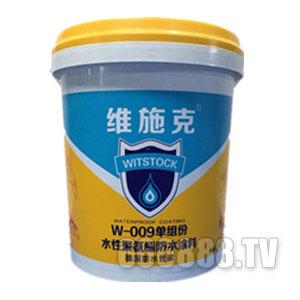 点击查看W-009单组份水性聚氨酯防水涂料详细说明