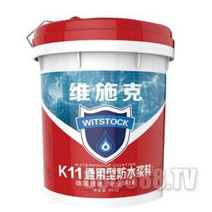 通用型K11防水涂料