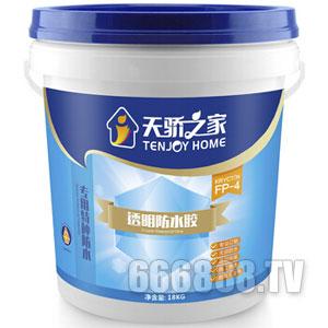 FP-4透明防水胶
