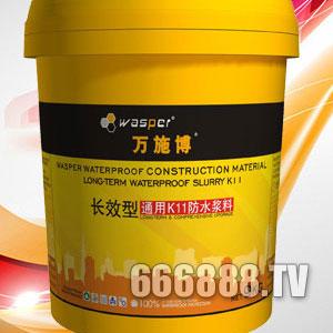 长效型通用K11防水浆料
