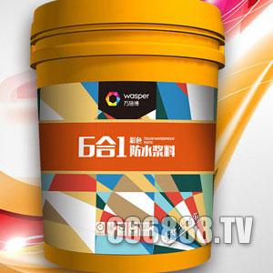 彩色6合1防水浆料