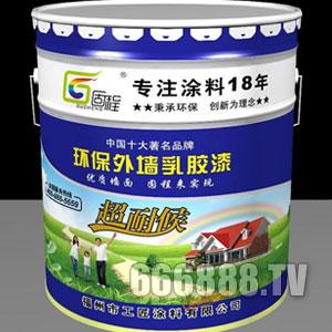 固程环保外墙乳胶漆