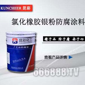 氯化橡胶银粉防腐涂料