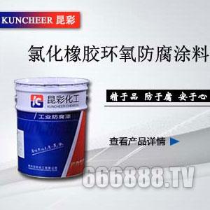 氯化橡胶环氧防腐涂料