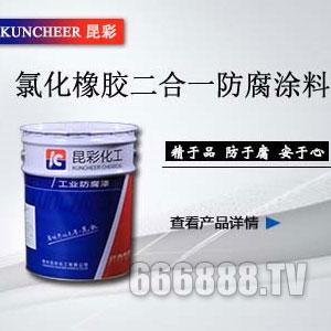 氯化橡胶二合一防腐涂料