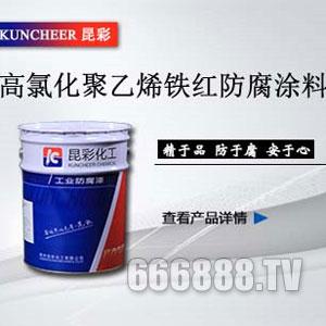高氯化聚乙烯铁红防腐涂料