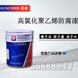 高氯化聚乙烯防腐漆