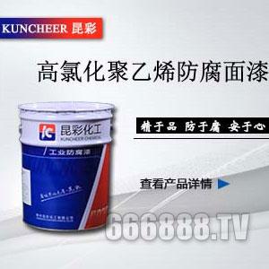 高氯化聚乙烯防腐面漆