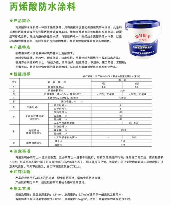 丙烯酸防水涂料