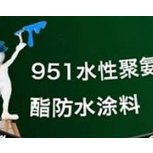 951水性油性聚氨酯防水涂料