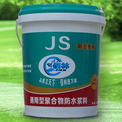 JS通用型防水浆料