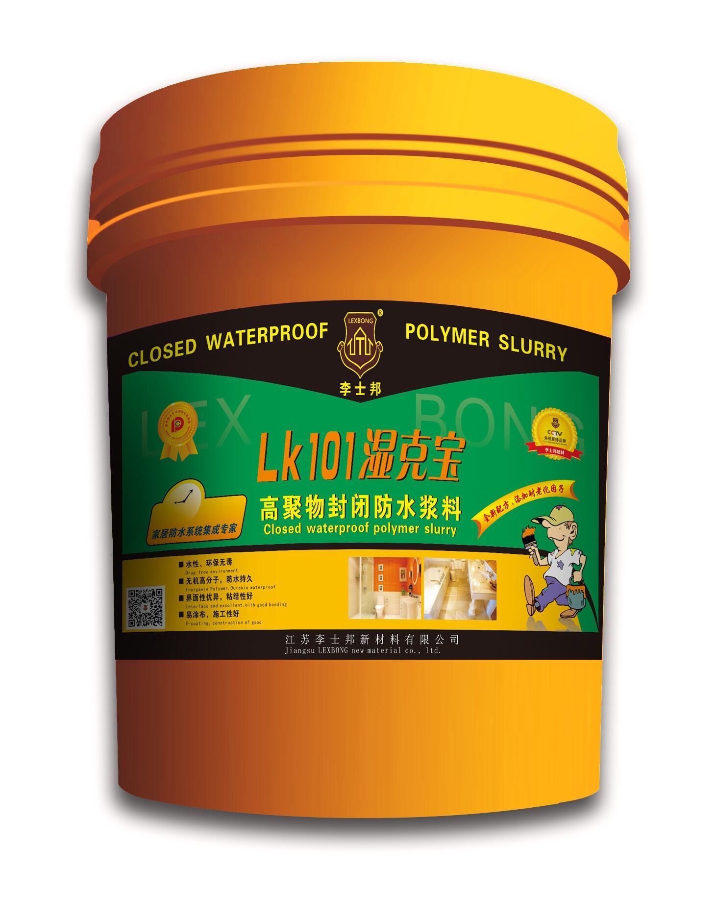 LK101湿克宝--高聚物封闭防水浆料