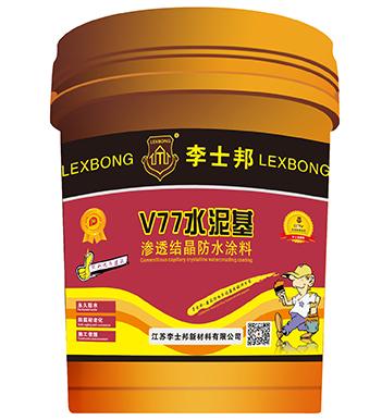 V77 水泥基渗透结晶防水涂料
