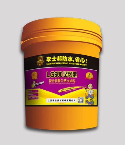 LG600坚韧型聚合物复合防水涂料