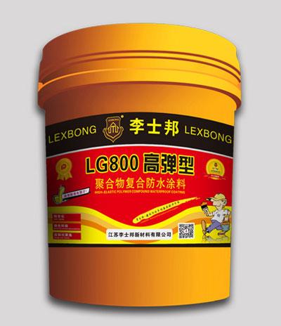 LG800高弹型聚合物复合防水涂料