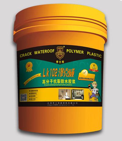 LK102渗克威―高分子抗裂防水胶浆