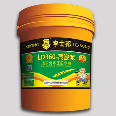 LD360高瓷泥-地下负水压防水膜