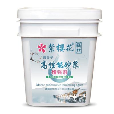 高性能砂浆增强剂