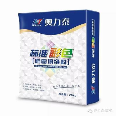 奥力泰标准彩色防霉填缝剂