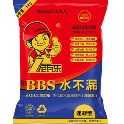 BBS-540 水不漏(堵漏王)