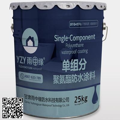 雨中缘单组分聚氨酯防水涂料产品包装图片
