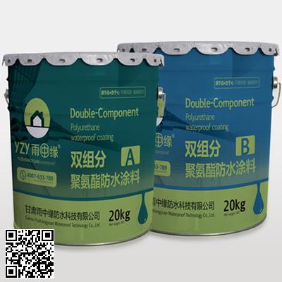 雨中缘双组分聚氨酯防水涂料产品包装图片