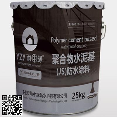 雨中缘聚合物水泥基(js)防水涂料产品包装图片