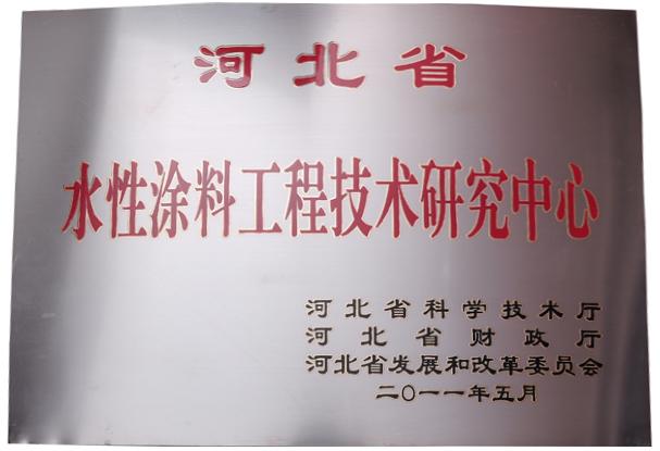 河北省水性涂料工程技术研究中心