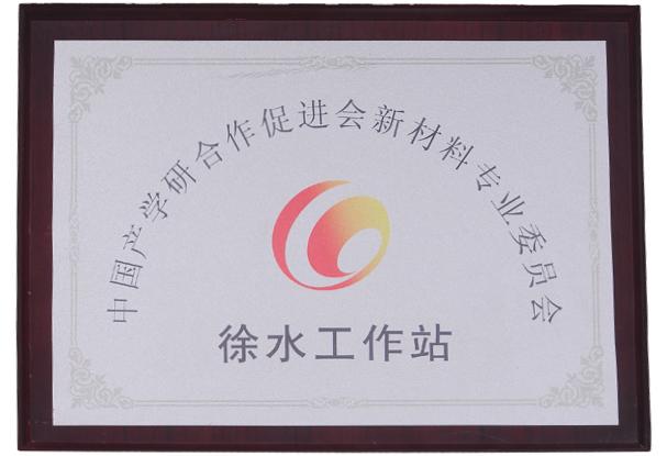 中国产学研合作促进会