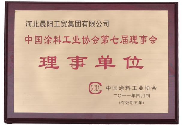 中国涂料工业协会第七届理事会