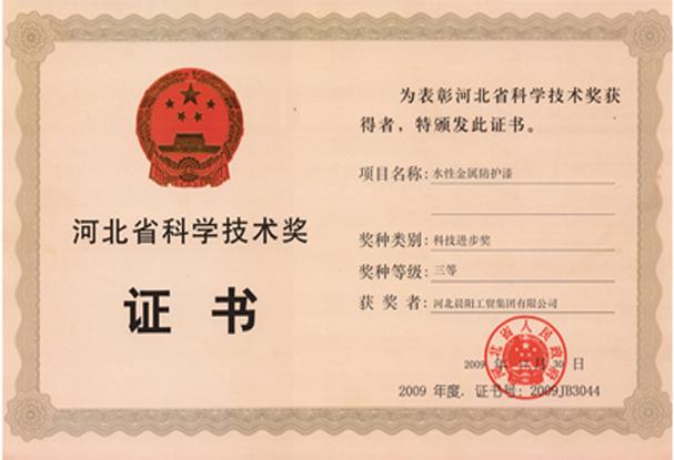 河北省科学技术奖