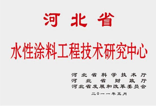 河北省水性涂料工程技研究中心